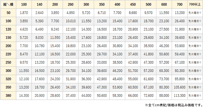 ポエトリ価格表