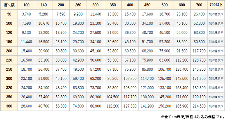 クイーン価格表