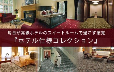ホテル仕様