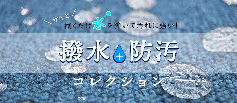 100サイズカーペット 撥水&防汚コレクション