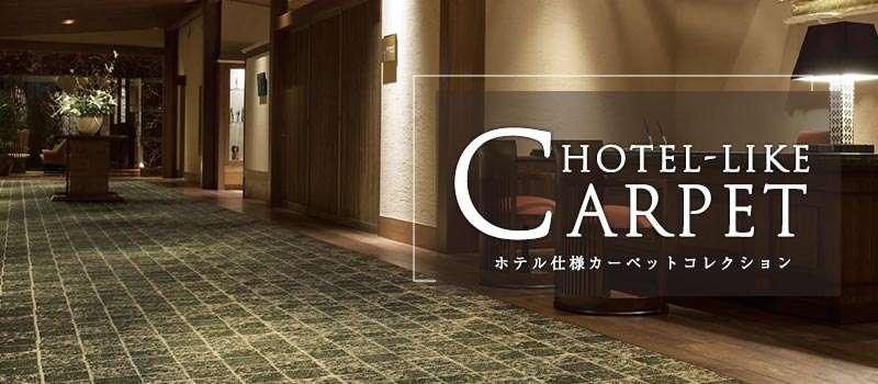 ホテルライクなカーペット絨毯コレクション
