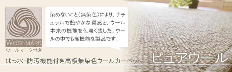 撥水・防汚機能付き高級無染色ウールカーペット「ピュアウール」