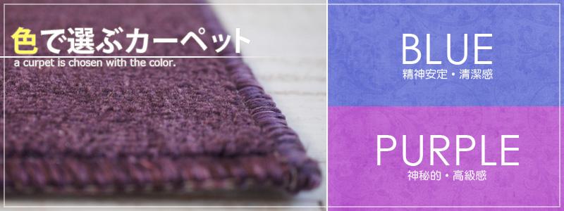 色で選ぶカーペット「ホワイト・アイボリー」