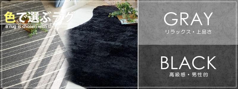 色で選ぶラグ「グレー・ブラック」