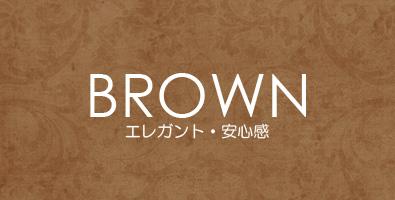 ブラウン色のカーペットから探す