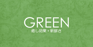 グリーン色のカーペットから探す