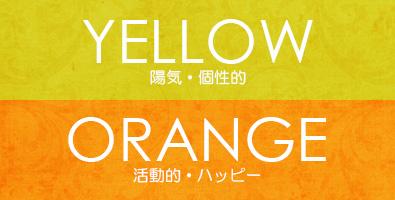 オレンジ、イエロー色のラグから探す
