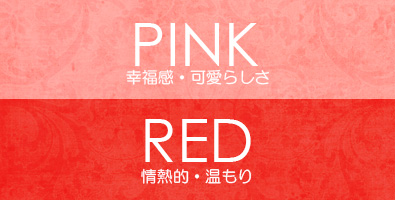 レッド、ピンク色のカーペットから探す