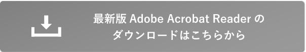 Adobe Acrobat Readerのダウンロードはこちら