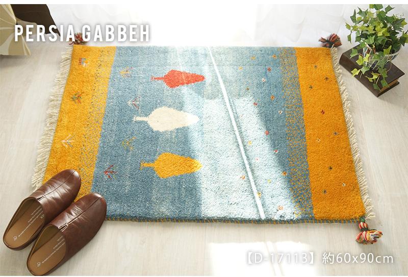 ペルシャギャベ パキスタン絨毯 ギャッベ
