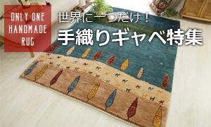 手織りギャッベ特集
