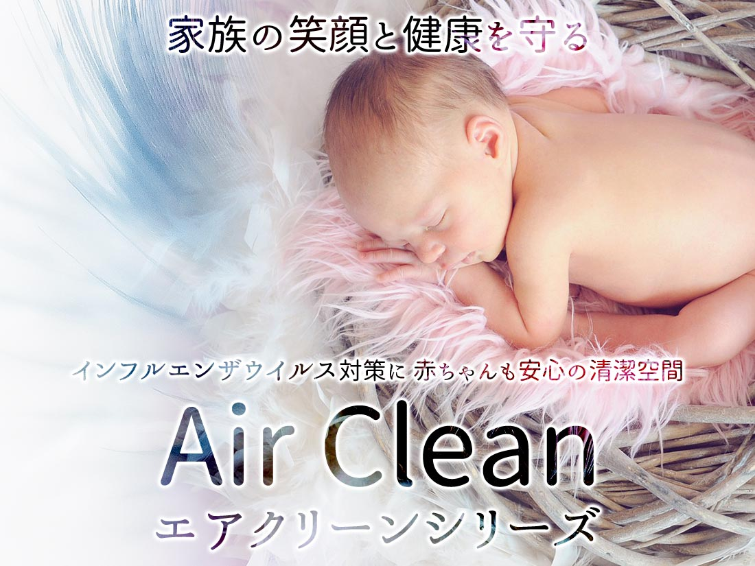 赤ちゃんも安心の清潔空間 エアクリーンシリーズ