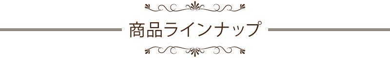 ゴブラン織り 商品ラインナップ
