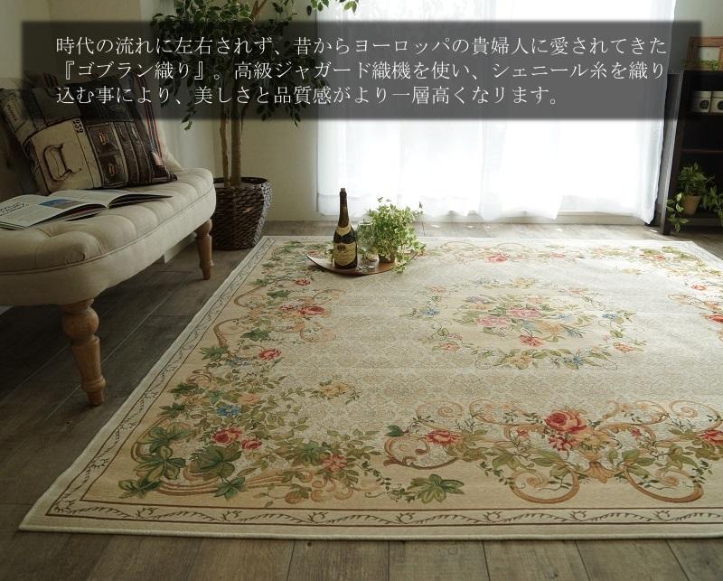 ゴブラン織りカーペット