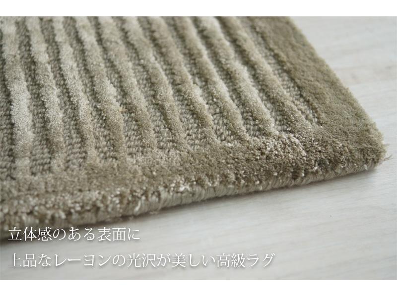 絹に似たしっとりと滑らかな肌触りのレーヨンとざっくりした質感のウールを使用し、ほのかな光沢を纏った高級感のあるラグです。