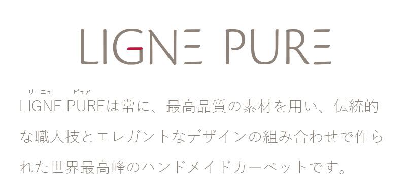 LIGNE PUREは常に、最高品質の素材を用い、伝統的な職人技とエレガントなデザインと組み合わせで作られた世界最高峰のハンドメイドカーペットです。