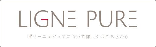 LIGNE PURE リーニュ ピュア について詳しく