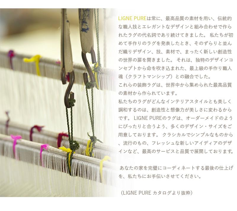 LIGNE PUREは常に、最高品質の素材を用い、伝統的な職人技とエレガントなデザインと組み合わせで作られたラグの代名詞であり続けてきました。 私たちが初めて手作りのラグを発表したとき、そのずらりと並んだ織りデザイン、技、素材で、まったく新しい創造性の世界の扉を開きました。 それは、独特のデザインコンセプトから命を吹き込まれた、最上級の手作り職人魂(クラフトマンシップ)との融合でした。