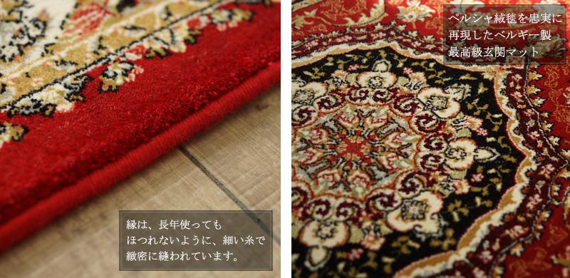 ウィルトン織り高級カーペット