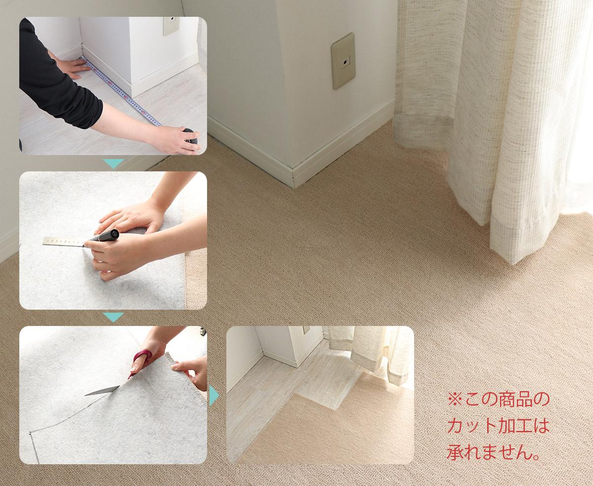 ハサミでフリーカット可能。お部屋の形に合わせて敷き詰められます