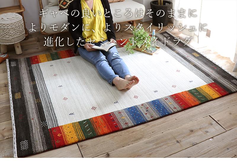 スタイリッシュギャベはインドの手織りギャベです。