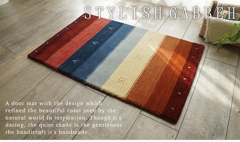 スタイリッシュギャッベはインドの手織りギャッベです。