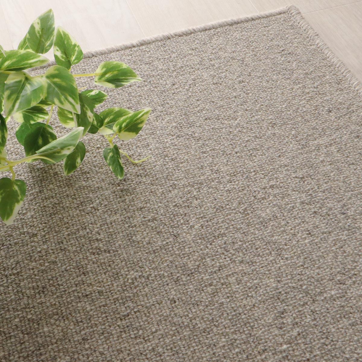 空気を洗うウール100%の100サイズカーペット【クルー】