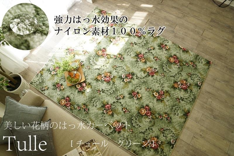 花柄カーペット