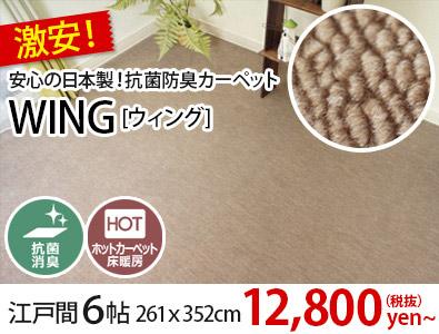 抗菌・防臭カーペット ウィング