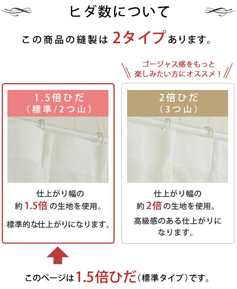 トルコレースカーテン ひだ数について この商品は1.5倍ひだページです