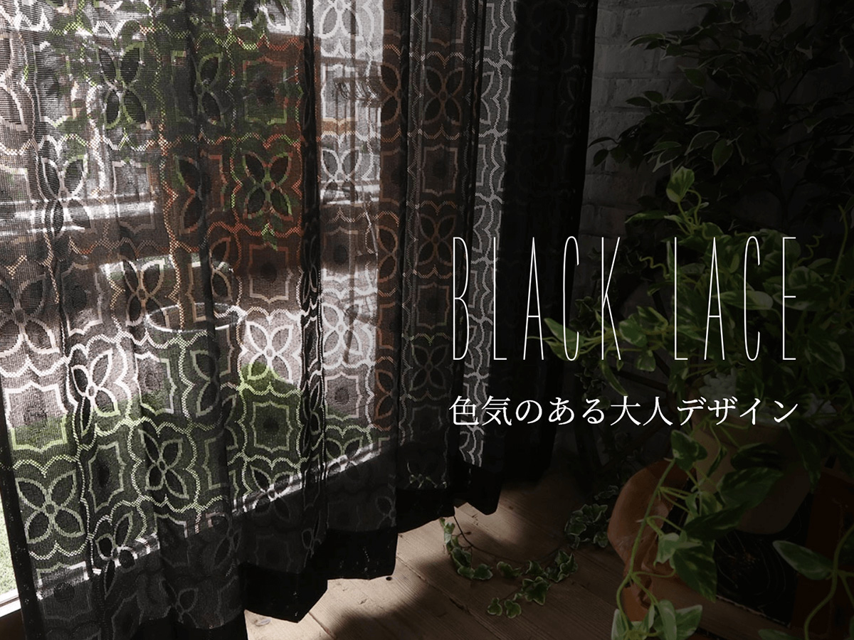 黒いレース