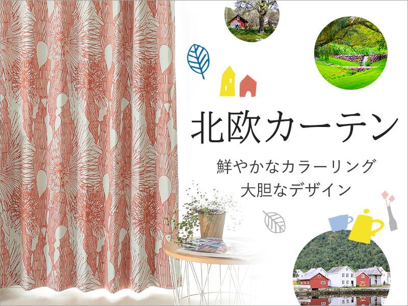 北欧デザインカーテン