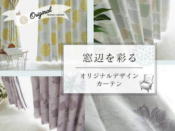 オリジナデザインカーテン