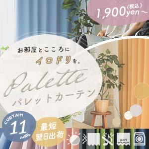 パレットカーテン