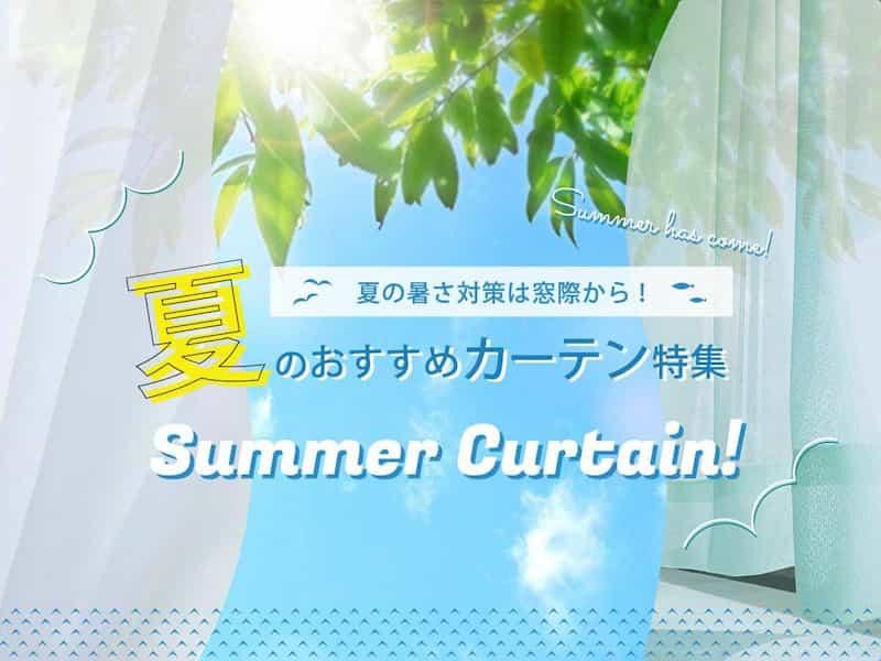 夏のおすすめカーテン特集