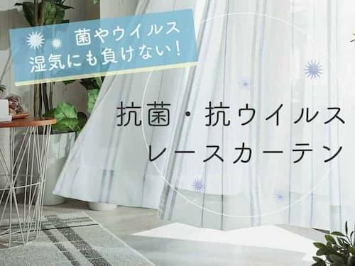 抗菌・抗ウイルスレースカーテン