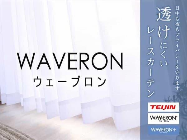 ウェーブロン レースカーテン