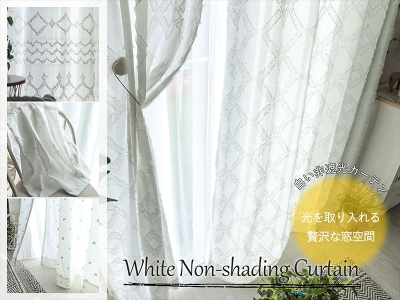 白い非遮光カーテン