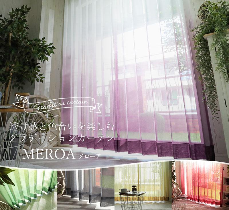 グラデーションカーテン メローア イメージ写真1