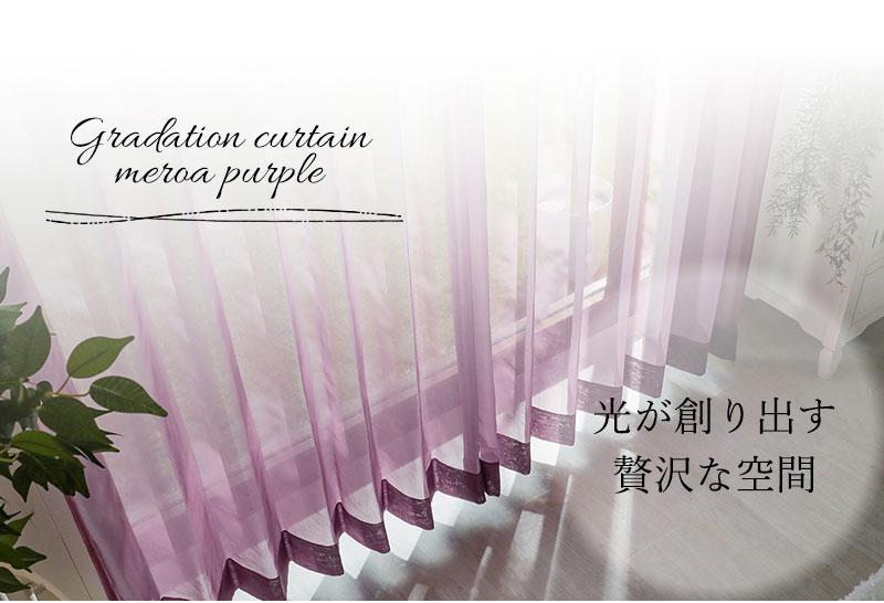 グラデーションカーテン メローア イメージ写真2