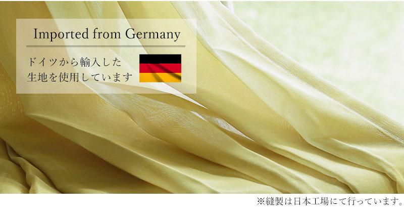 グラデーションカーテン メローア 当店だけ!ドイツから輸入した 生地を使用しています