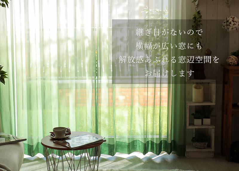 継ぎ目がないので横幅が広い窓にも解放感あふれる窓辺空間をお届けします