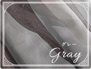 グラデーションカーテン メローア グレー