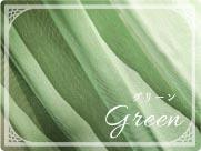 グラデーションカーテン メローア グリーン