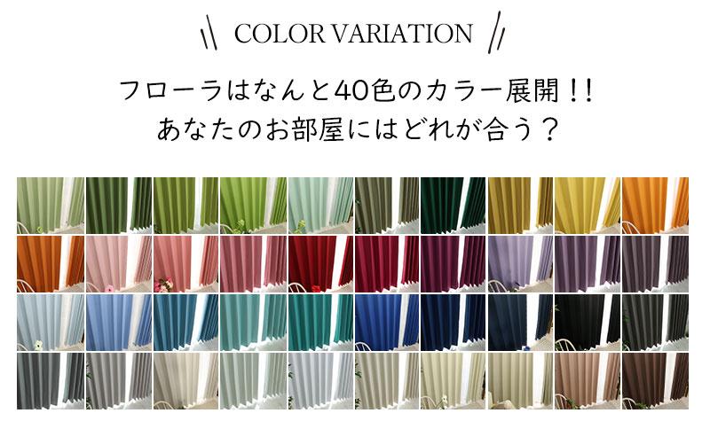 カラーバリエーションは40色
