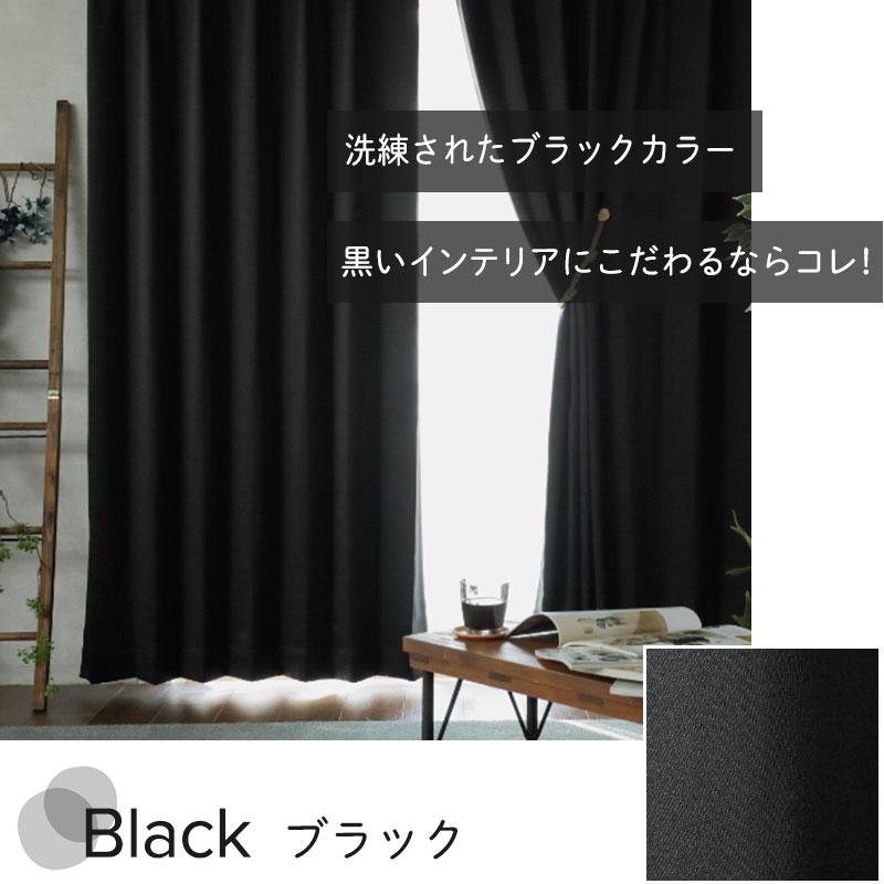 遮光カーテン『パレット』 ブラック