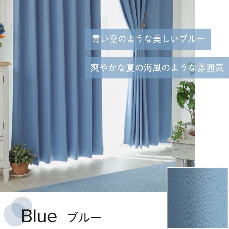 遮光カーテン『パレット』 ブルー