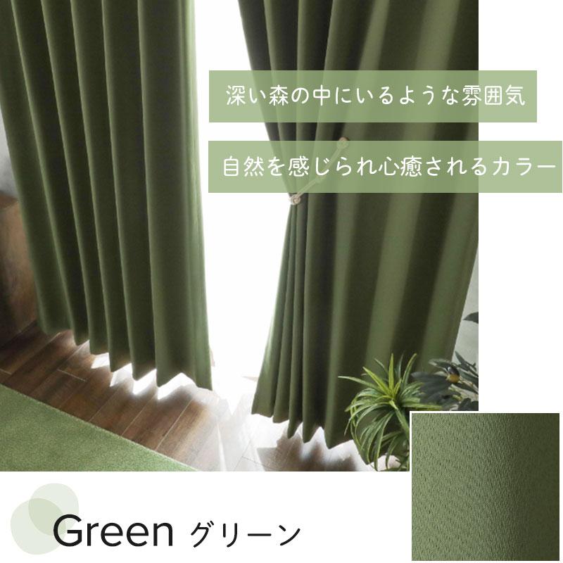 遮光カーテン『パレット』 グリーン