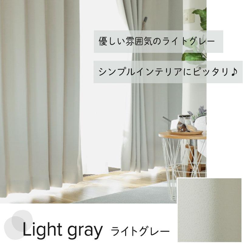 遮光カーテン『パレット』 ライトグレー