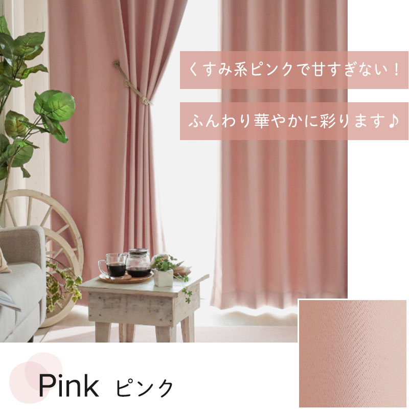 遮光カーテン『パレット』 ピンク
